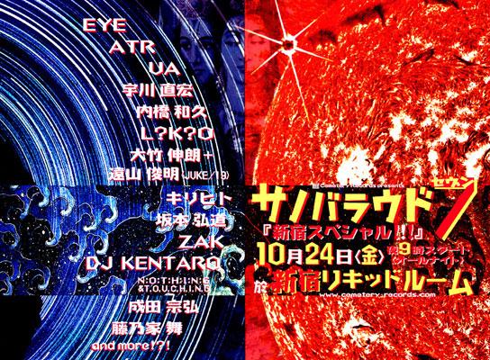 event_sol7