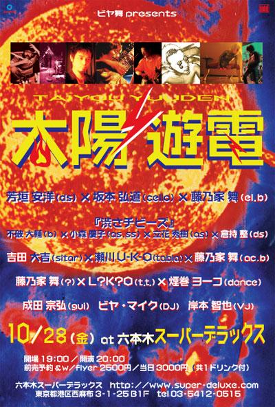 event_taiyo